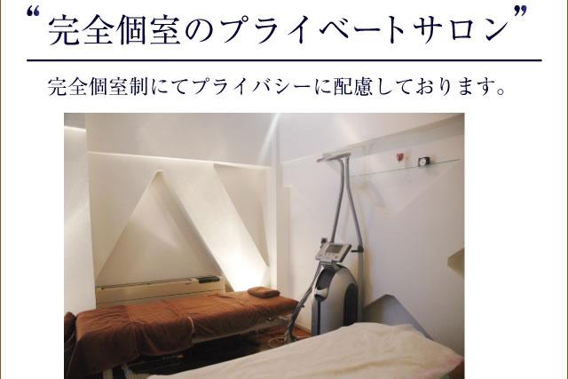 concept2 完全個室のプライベートサロン1