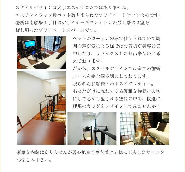 concept2 完全個室のプライベートサロン2