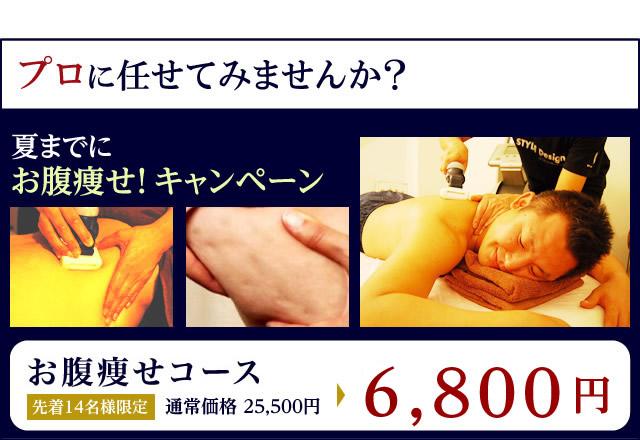 セルライト除去コース3,500円